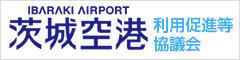 茨城空港利用促進等協議会