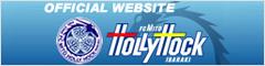 水戸ホーリーホックオフィシャルサイト