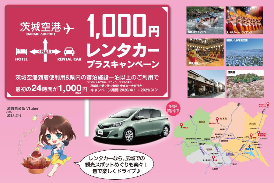 1000円レンタカー2020