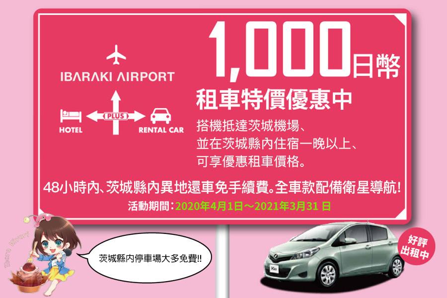 1000円レンタカー