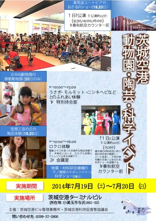 動物園・陶芸・科学イベント開催のお知らせ