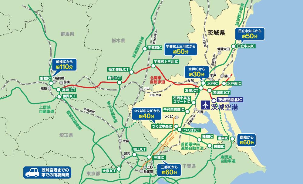 茨城空港へのアクセス