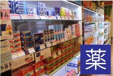 日本の一般医薬品の販売もしています。風邪薬や胃腸薬の他、乗り物酔い、湿布薬なども販売しています。
