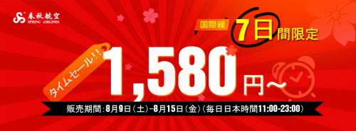 140809 timesalespringair