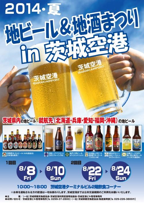 2014地ビール・地酒まつり