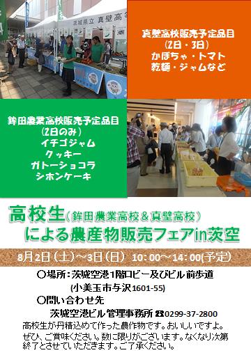 鉾田農業高校・真壁高校農産物販売フェア