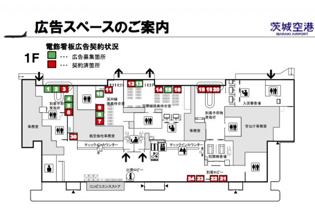 電飾看板広告契約状況1F[2015.11.01]