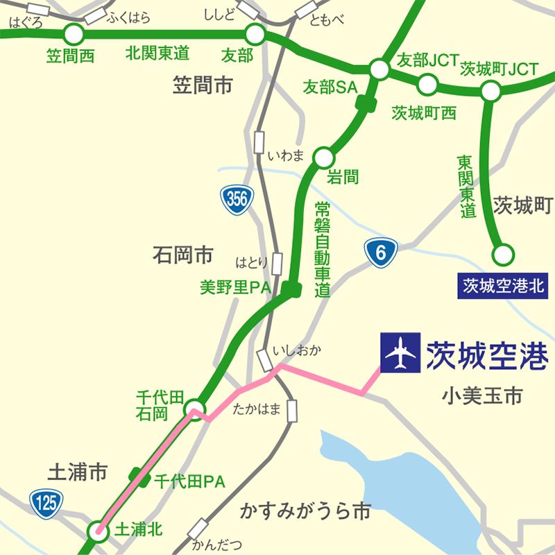 土浦・石岡方面からのアクセス