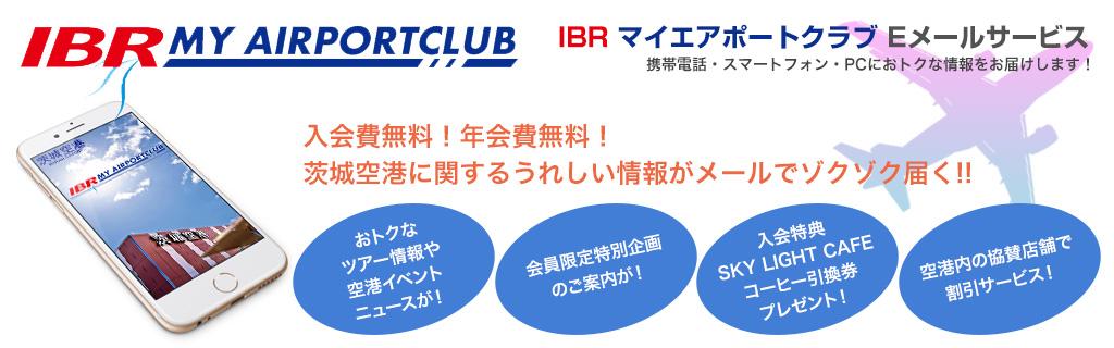IBRマイエアポートクラブ