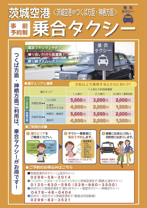 乗合タクシーチラシ2016