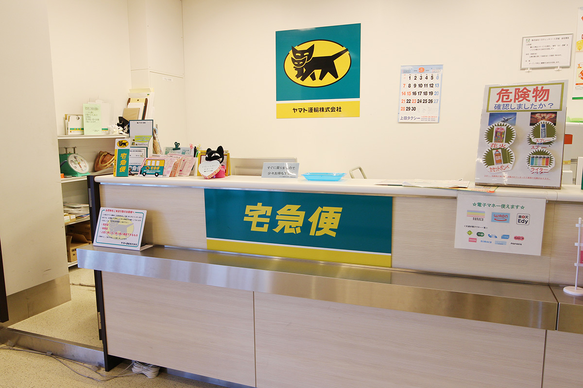 Home delivery service (customer service counter)