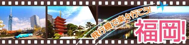 飛行機で楽々行こう!福岡
