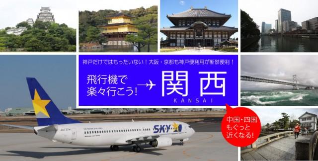 飛行機で楽々行こう!関西