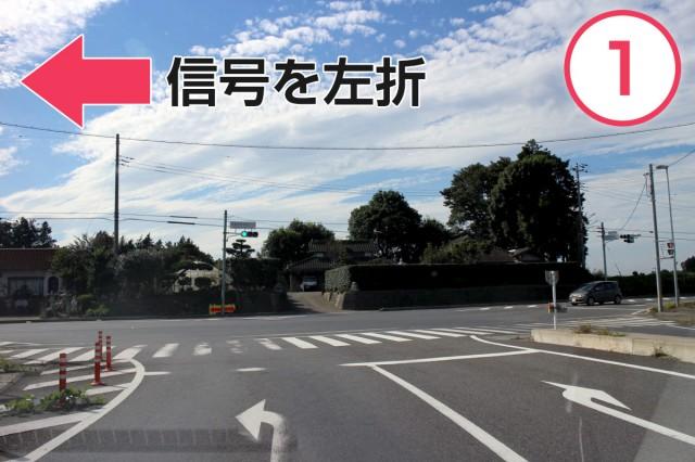 茨城空港北ICをおりたら、信号を左折。