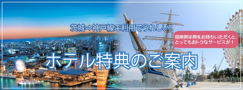 茨城⇒神戸線ご利用でうれしい!ホテル特典のご案内