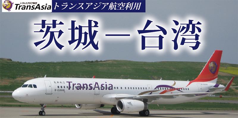 茨城―台湾 茨城空港から、チャーター便で直行!!