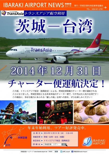 茨城-台湾 チャーター便運航決定チラシ(クリックでPDFをダウンロード)