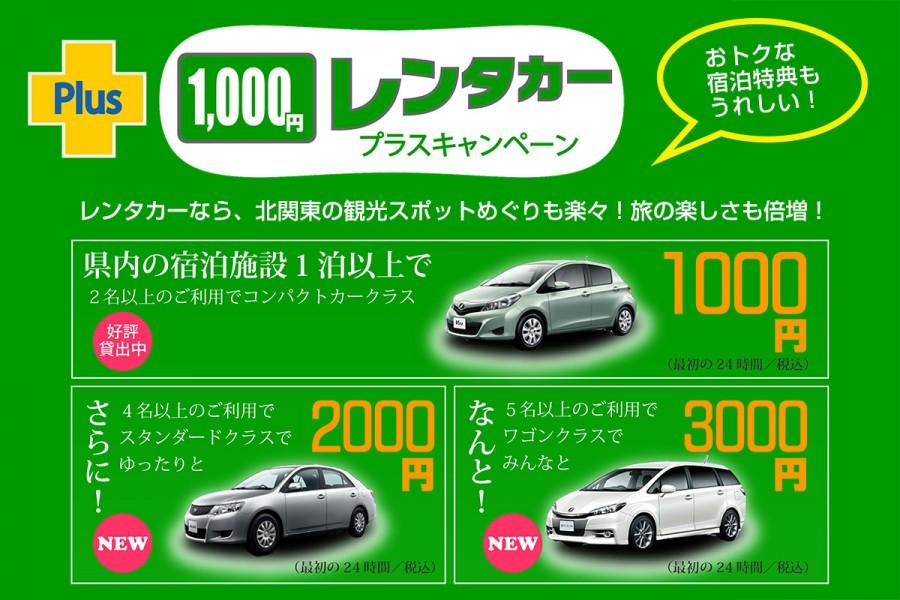 1000円レンタカープラスキャンペーン