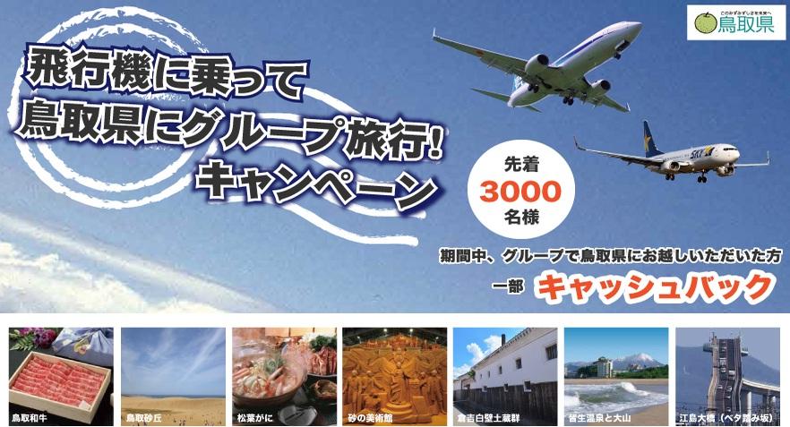飛行機に乗って鳥取県にグループ旅行」キャンペーン