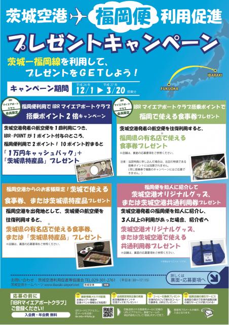 fukuoka201412