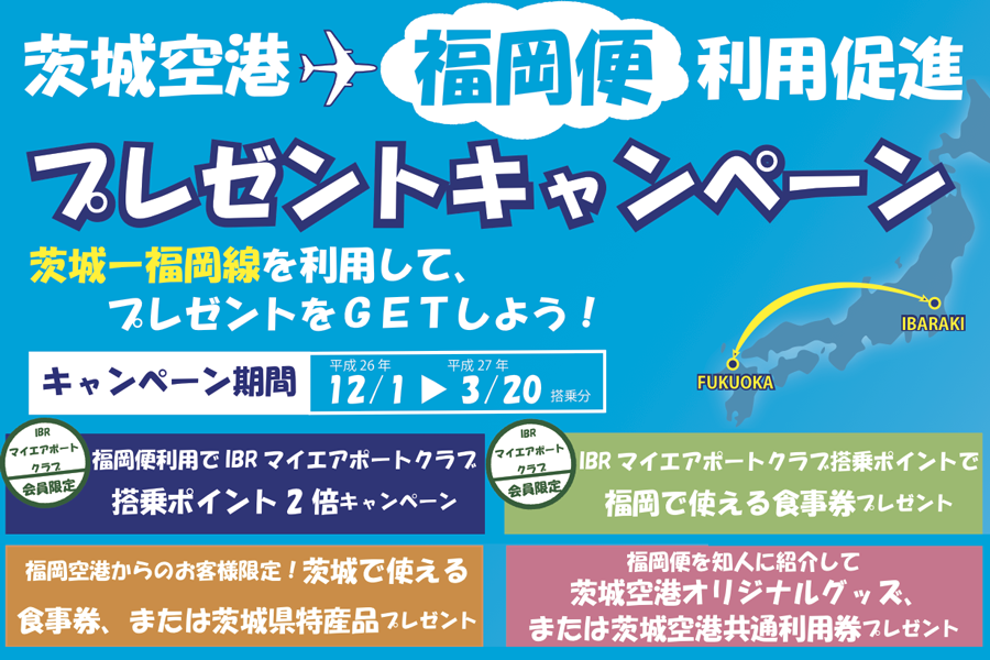 茨城空港福岡便利用促進プレゼントキャンペーン