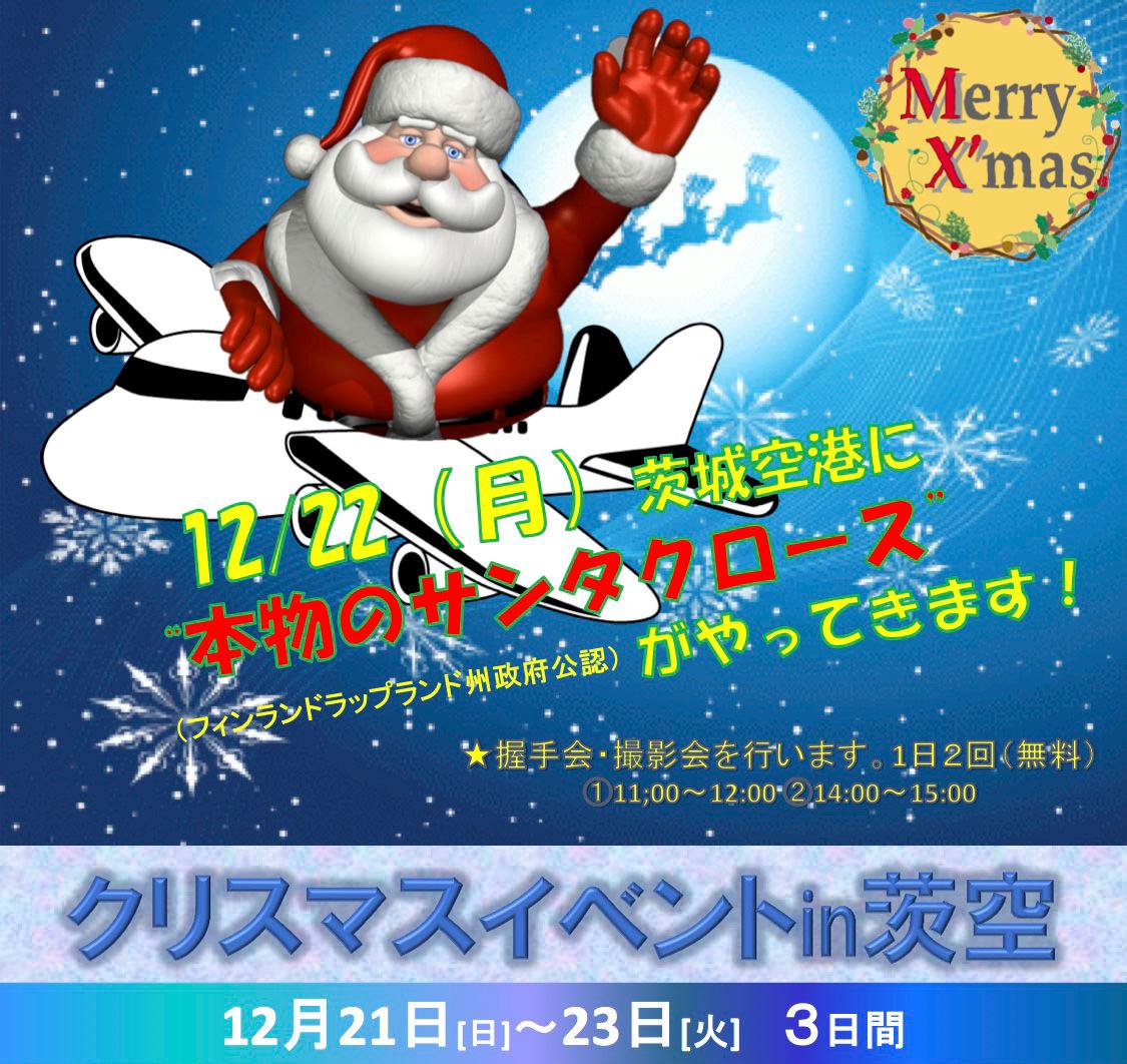クリスマスイベントin茨空