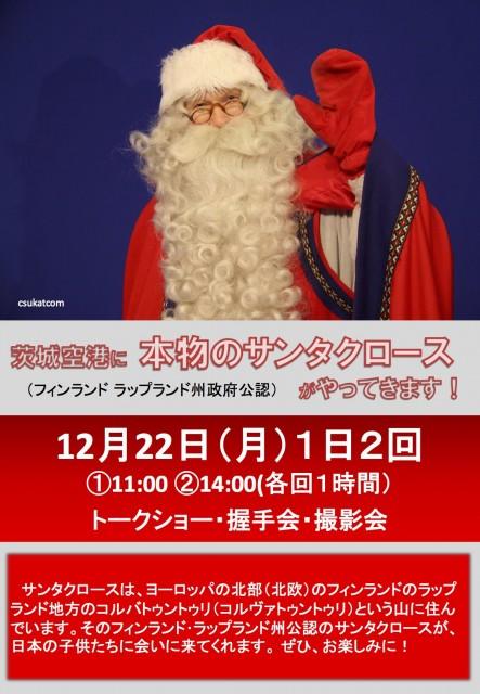 サンタクロースがやってくる