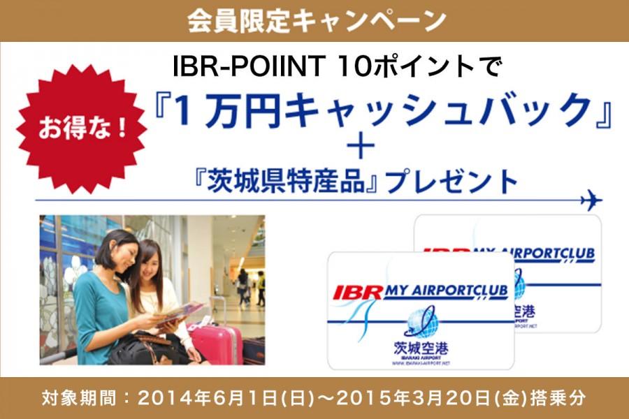 IBR-POINT10ポイントでお得な1万円キャッシュバック+茨城県特産品プレゼント