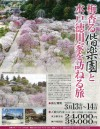 【神戸空港発着】梅香る偕楽園と水戸徳川家を訪ねる旅
