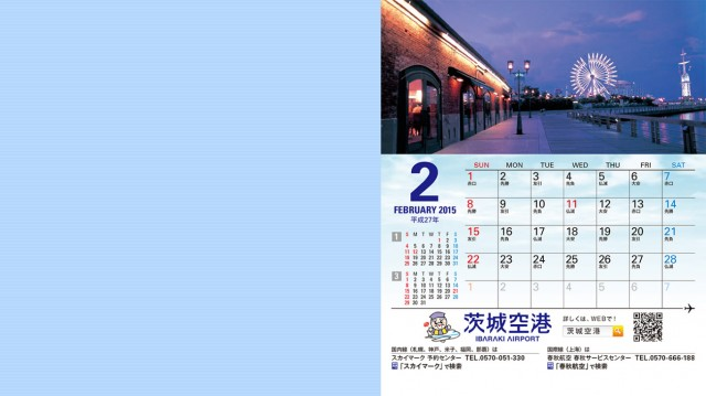 calendar201502_1366