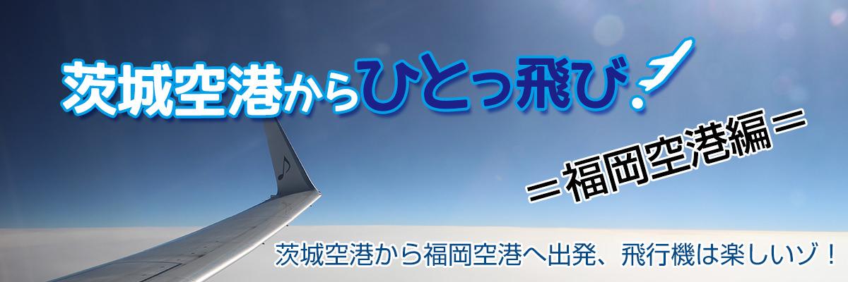 茨城空港からひとっ飛び