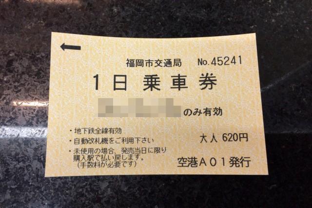 乗降自由の1日乗車券が便利。