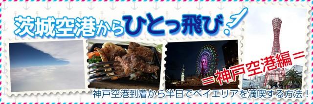 茨城空港からひとっ飛び!神戸空港編