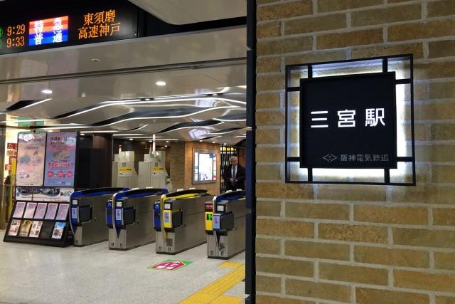 三宮駅。JR線も地下鉄もここから。