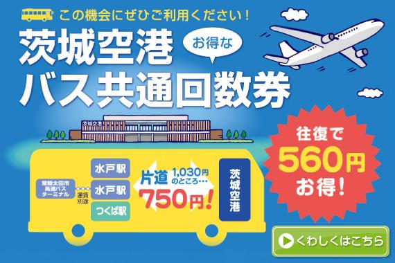 茨城空港バス共通回数券