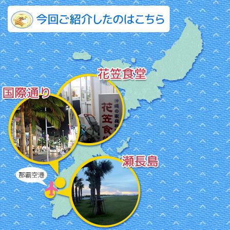 今回ご紹介したのは瀬長島・国際通り・花笠食堂