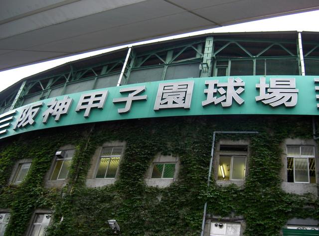 阪急甲子園球場