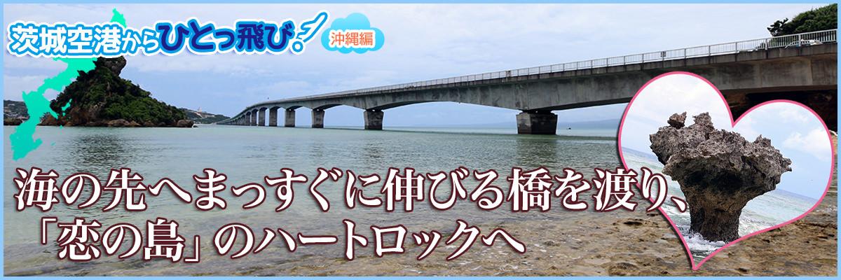 海の先へまっすぐに伸びる橋を渡り、「恋の島」のハートロックへ