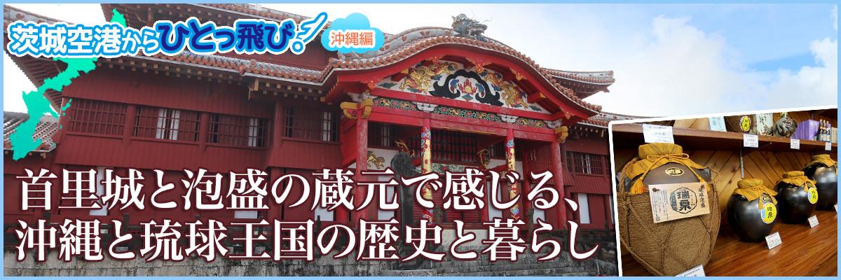 首里城と泡盛の蔵元で感じる、沖縄と琉球王国の歴史と暮らし