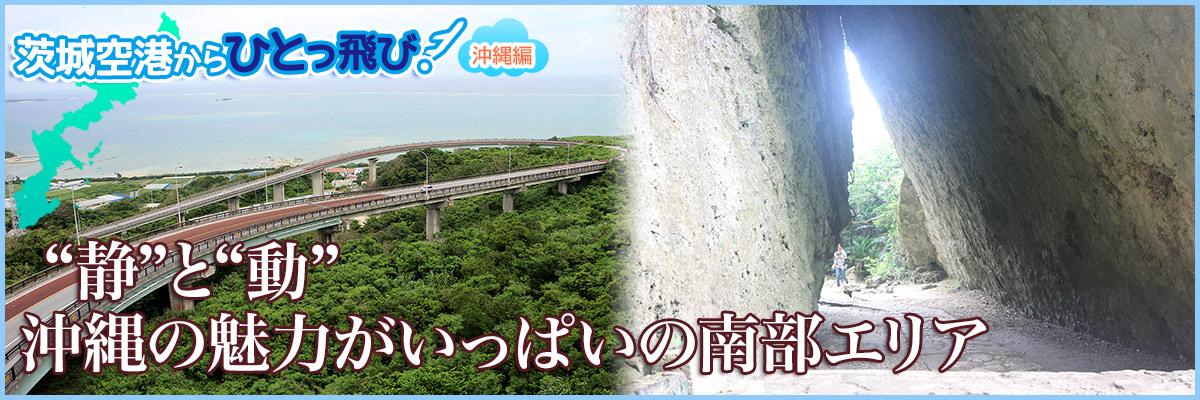 """_""""静""""と""""動""""-沖縄の魅力がいっぱいの南部エリア"""