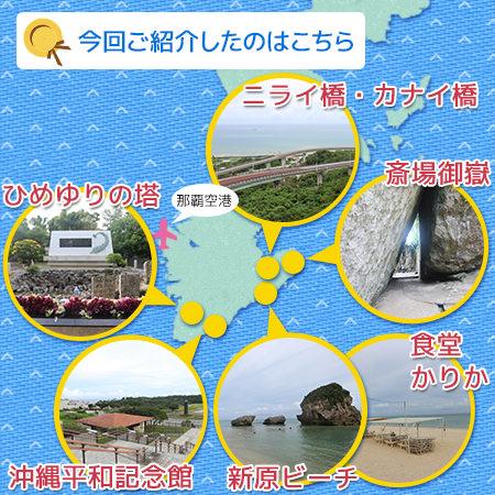 今回ご紹介したのは斎場御嶽・沖縄平和記念館