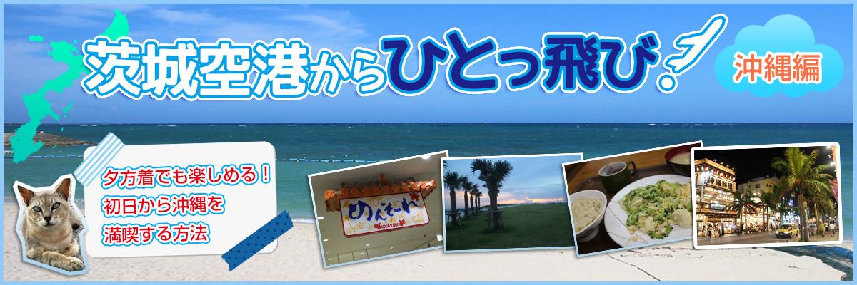 夕方着でも楽しめる!初日から沖縄を満喫する方法