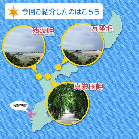 今回ご紹介したのは万座毛・真栄田岬・残波岬