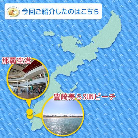 今回ご紹介したのは豊崎ちゅらSUNビーチ・那覇空港