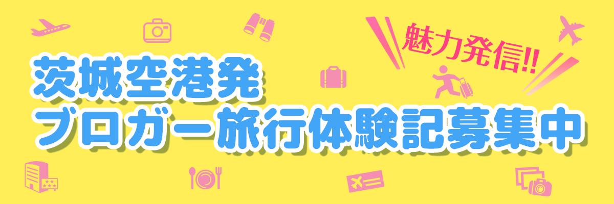 banner_blogger2015