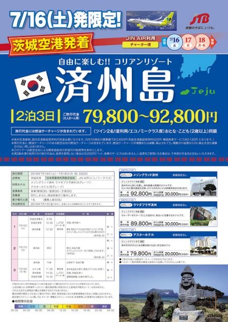 済州島チラシ