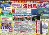 世界遺産とグルメの島 済州島満喫 3日間(観光付プラン)