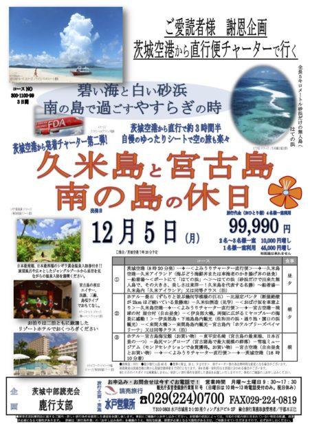 よみうりチャーター便で行く!「球美の島」久米島と「ミヤコブルー」宮古島3日間