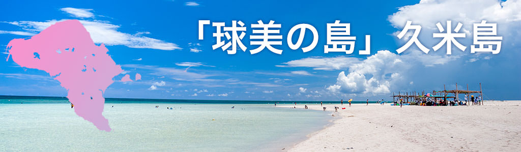 久米島タイトル