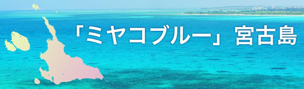 宮古島タイトル